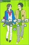 ホットギミック 11 (フラワーコミックス)