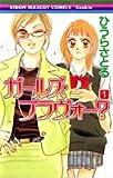 ガールズ・ブラヴォー? 1 (りぼんマスコットコミックス)
