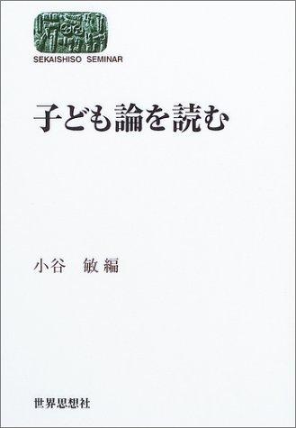 子ども論を読む (SEKAISHISO SEMINAR)