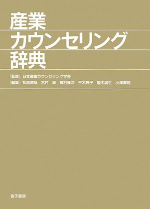 産業カウンセリング辞典