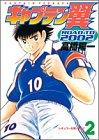 キャプテン翼―Road to 2002 (2) (ヤングジャンプ・コミックス)