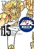 聖闘士星矢完全版 15 (ジャンプコミックス)