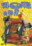 爆チュー問題の部屋 1の3 たなかの巻 [DVD]