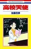 高校天使 第1巻 (花とゆめCOMICS)