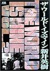 ザ・ワールド・イズ・マイン 2 (ヤングサンデーコミックス)