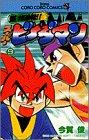爆球連発!!スーパービーダマン (9) (てんとう虫コミックス―てんとう虫コロコロコミックス)