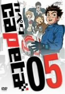 カペタ vol.05 [DVD]