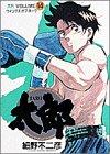 太郎 (Volume14) (ヤングサンデーコミックス)
