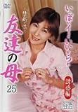 友達の母 25 [DVD]