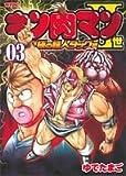 キン肉マン2世 究極の超人タッグ編 3 (プレイボーイコミックス)