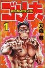 霊長類最強伝説ゴリ夫 1 (少年マガジンコミックス)