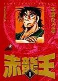 赤竜王 (1) (ジャンプ・コミックスデラックス)
