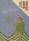 ことばよ花咲け―愛の詩集 (集英社文庫)
