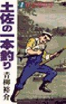 土佐の一本釣り 1 (ビッグコミックス)