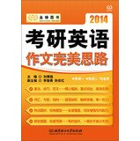 img - for Bang Books 2014 English Composition perfect idea PubMed(Chinese Edition) book / textbook / text book