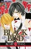 BLACK BIRD 1 (1) (フラワーコミックス)