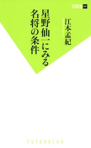 星野仙一にみる名将の条件 (双葉新書)