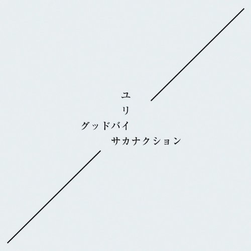 [Single](DVDISO+FLAC) sakanaction サカナクション – グッドバイ/ユリイカ Goodbye / Eureka (Download)[2014.01.15]