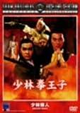 少林拳王子 [DVD]