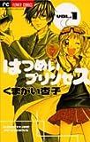 はつめいプリンセス 1 (フラワーコミックス)