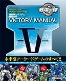 機動戦士ガンダム戦場の絆 VICTORY MANUAL