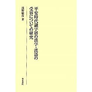 平安時代識字層の漢字・漢語の受容についての研究 (研究叢書)