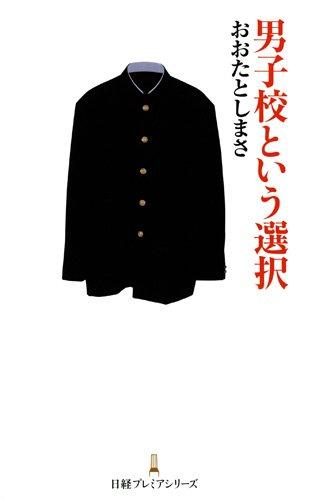 男子校という選択 (日経プレミアシリーズ)
