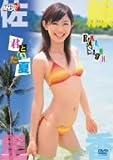 佐藤里香 君といた夏 [DVD]