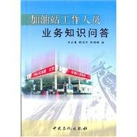 the-gas-station-staff-business-quiz-author-by-pricing-2000-press-china-sinopec-isbn-9787801641144chi