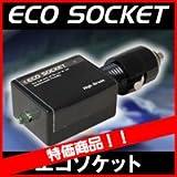 エコソケット スタンダード ガソリン節約 ECO SOCKET 地球に優しくエコドライブ燃費改善やエンジンパワーアップ カーバッテリーにも優しい