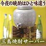 三島焼酎サーバー
