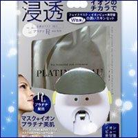 イオンビュー美容器+マスク3枚セット プラチナ