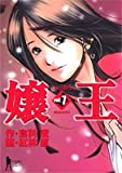 嬢王 7 (ヤングジャンプコミックス)