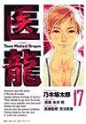 医龍 第17巻 2008年05月30日発売