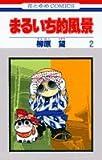まるいち的風景 第2巻 (花とゆめCOMICS)