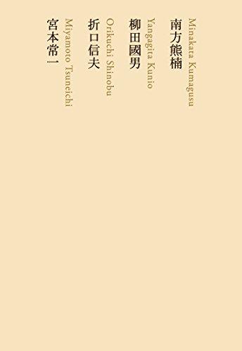 南方熊楠/柳田國男/折口信夫/宮本常一