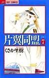片翼同盟 7 (ジュディーコミックス)