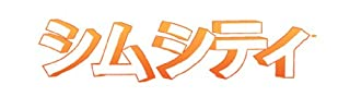 シムシティ (初回特典:『シムシティ ヒーロー&悪党セット』付き)