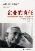 the-responsibility-of-enterprise-speeches-of-the-founder-of-danone-group-antoine-riboud-chinese-edit