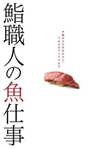 ネタリスト(2019/01/24 15:00)スーパーで働きつつ寿司屋を開いた男の達観