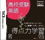 得点力学習DS 高校受験 英語