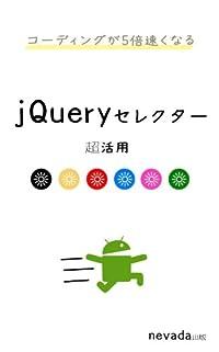 コーディングが5倍早くなるjQueryセレクター超活用