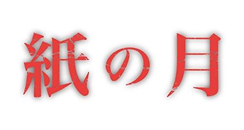 紙の月 DVD豪華版[DVD]