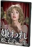 ドラマ版 嫌われ松子の一生 Vol.4