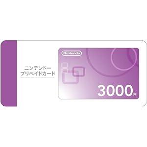 ニンテンドープリペイドカード3000円