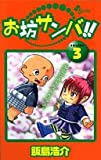 お坊サンバ!! 3 (少年サンデーコミックス)