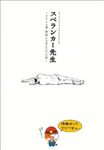 スペランカー先生 -アイレム発 特撰ふる里4コマ小唄-