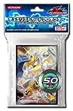 遊戯王5D's OCG デュエリストカードプロテクター パワー・ツール・ドラゴン