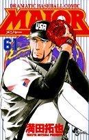 Major―Dramatic baseball comic (61)
