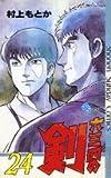六三四の剣 (24) (少年サンデーコミックス)